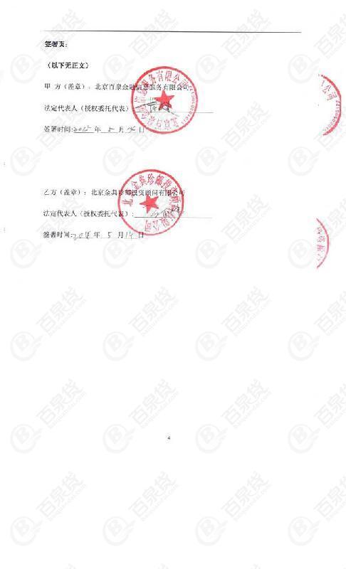 合作协议-2
