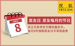 """百泉贷平台设立""""泉友日"""",开启品牌建设之旅"""