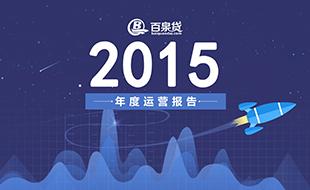 百泉贷发布2015年年度运营报告