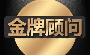 百泉贷CEO安凯博士受聘好贷网金牌顾问