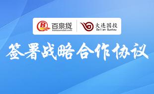 百泉贷与大连国投融资担保集团有限公司签署战略合作协议